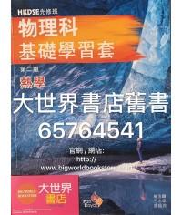 HKDSE先修班—科學科(物理)基礎學習套(熱學)(2019)