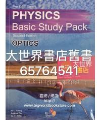 HKDSE先修班 物理科基礎學習套 光學(第二版)(2019)