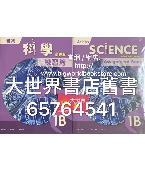 雅集科學新世紀 練習簿 1B (2018)