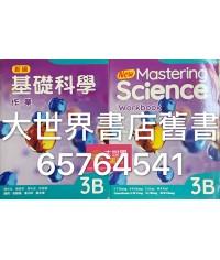 新編基礎科學作業3B (2018)