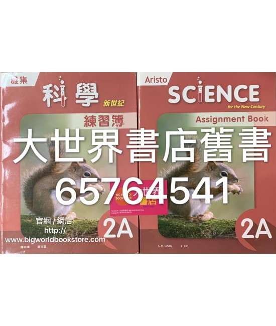 雅集科學新世紀 練習簿 2A (2018)