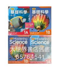 新編基礎科學作業1A (2018)
