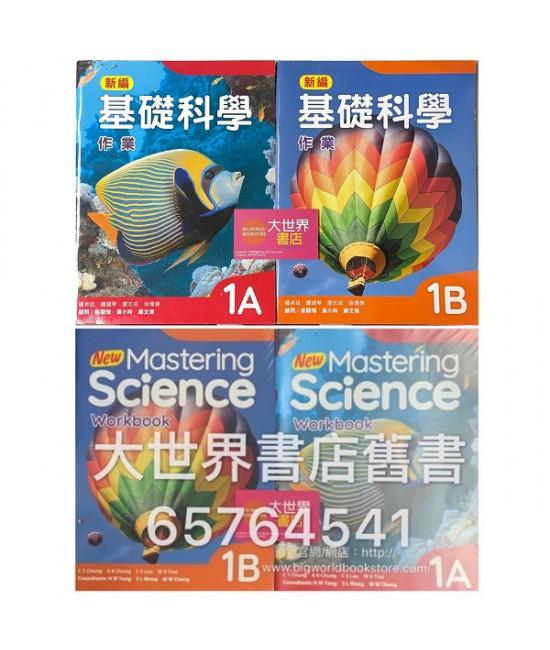 新編基礎科學作業1B (2018)