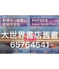 HKDSE先修班 物理科基礎學習套 光學(2020)