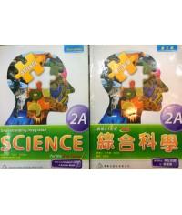 最新綜合科學 - 邁進21世紀中二