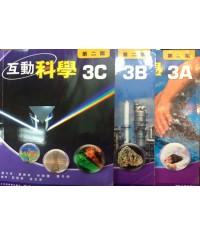 互動科學3C