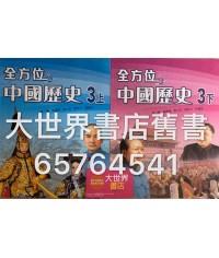 全方位中國歷史中三 (2011)