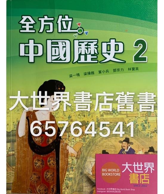 全方位中國歷史中二