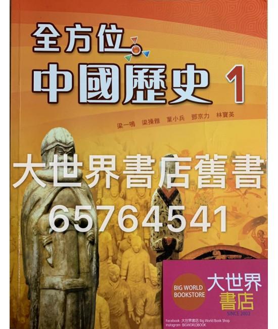 全方位中國歷史中一