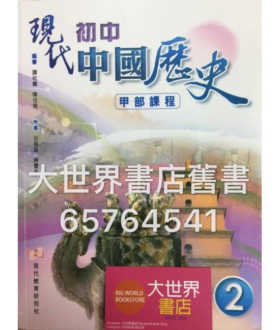 現代初中中國歷史(甲部課程) 中二 2014