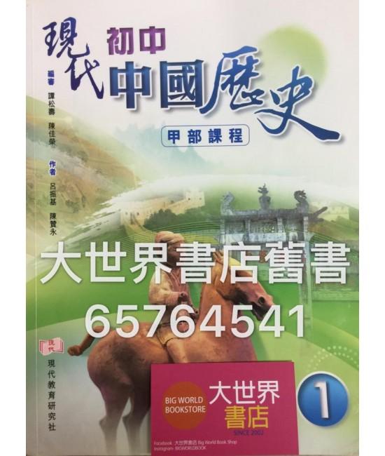 現代初中中國歷史(甲部課程) 中一 2014