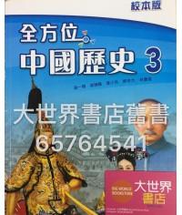 全方位中國歷史3(校本版)