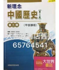 新理念中國歷史中三(甲部課程)