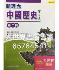 新理念中國歷史 中二(第三版)
