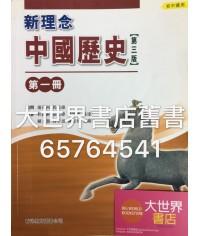 新理念中國歷史中一(第三版)