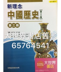 新理念中國歷史中三(第三版) 2012