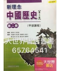 新理念中國歷史中二(甲部課程)