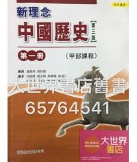 新理念中國歷史中一(甲部課程)
