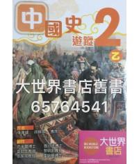 中國史遊蹤(乙)中二