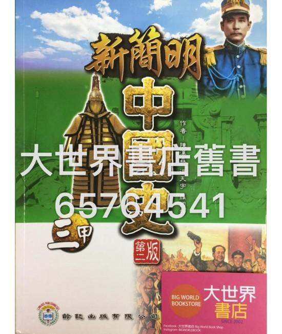 新簡明中國史(第二版)(甲部課程)中三 2013