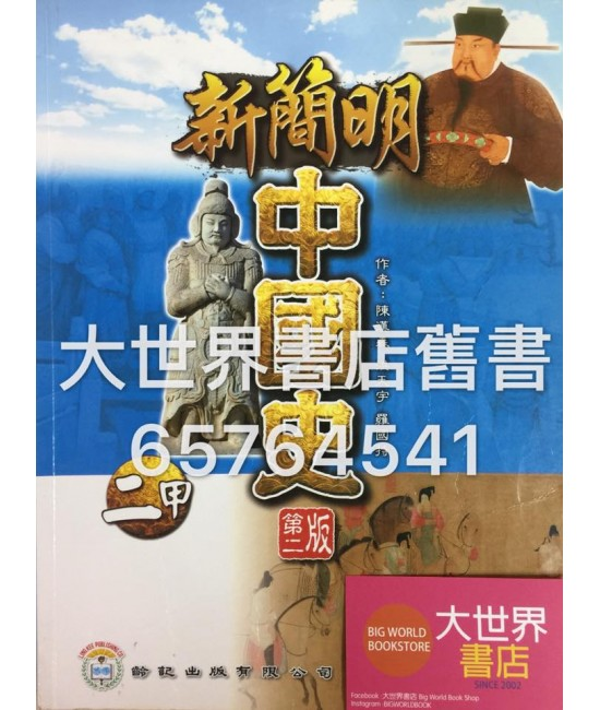 新簡明中國史(甲部課程)中二