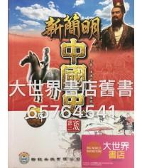 新簡明中國史(第二版)(甲部課程)中一 2013