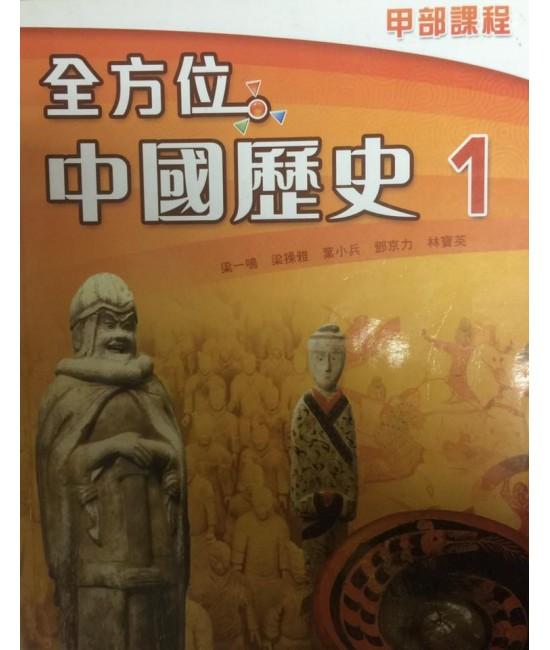 全方位中國歷史中一 (甲部課程)
