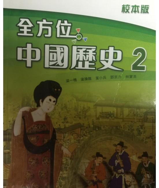 全方位中國歷史2(校本版)
