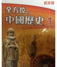 全方位中國歷史1 (校本版)