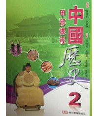 中國歷史 2 (甲部課程)