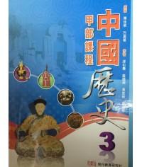 中國歷史 3 (甲部課程) 2013