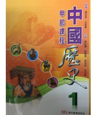 中國歷史 1 (甲部課程)