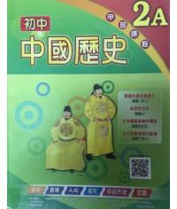 初中中國歷史2A