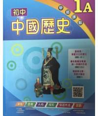 初中中國歷史1A