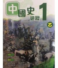 中國史遊蹤(乙)中一