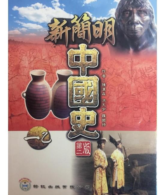 新簡明中國史(第二版)(乙部課程)中一