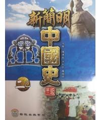 新簡明中國史(第二版)(乙部課程)中二