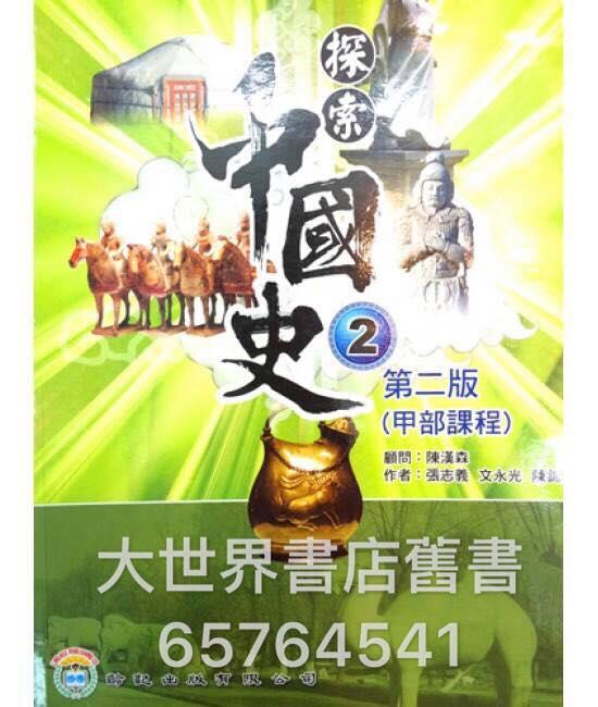 探索中國史(第二版)2 甲部課程 2011