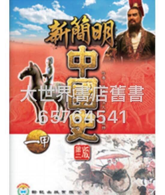 新簡明中國史(甲部課程)中一
