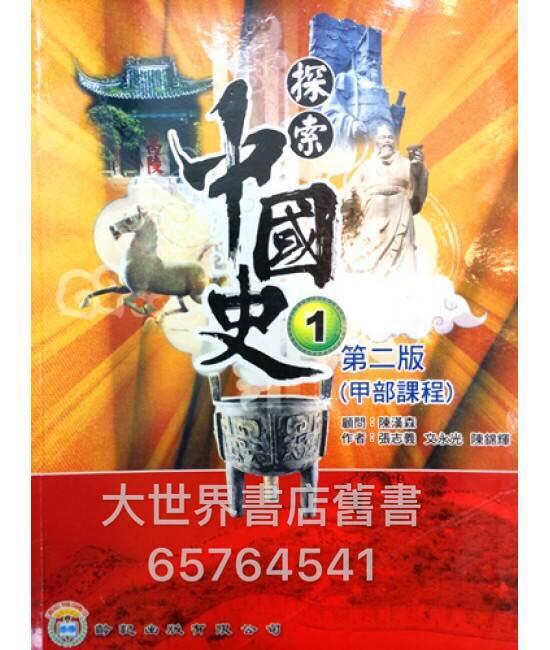 探索中國史(第二版)1 甲部課程 2011