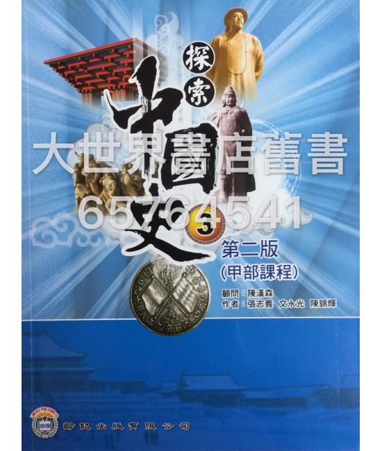 探索中國史(第二版)3 甲部課程 2011
