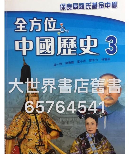 全方位中國歷史中三(保良局羅氏基金中學校本版)2015