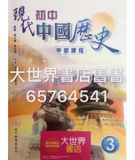 現代初中中國歷史(甲部課程) 中三 2014