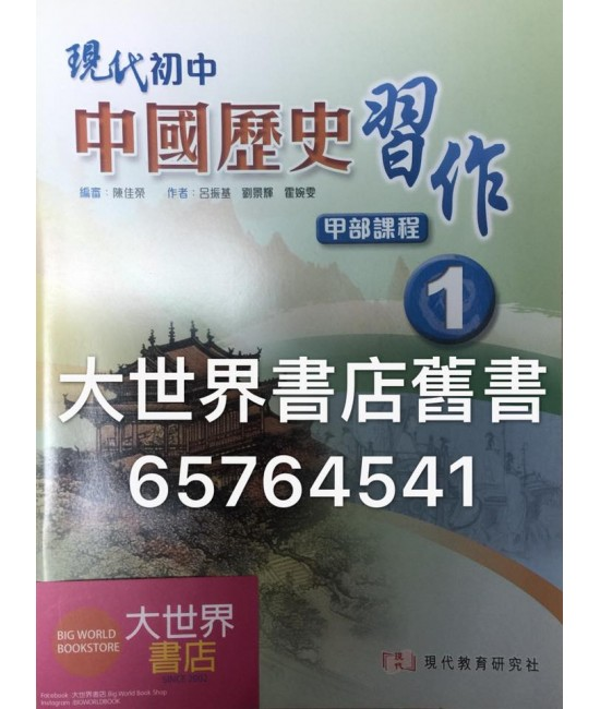 現代初中中國歷史(甲部課程)1作業 2014