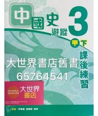 中國史遊蹤 課後練習3甲