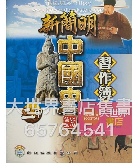 新簡明中國史(第二版)習作簿 2甲