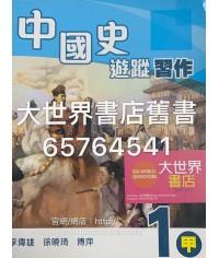 中國史遊蹤(甲)中一作業