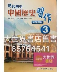 現代初中中國歷史(甲部課程)3作業 2014
