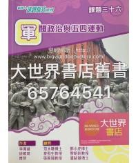新初中議題探究系列 課題36 軍閥政治與五四運動 (2012)