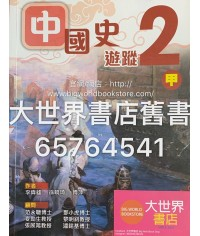 中國史遊蹤(甲)中二 2012
